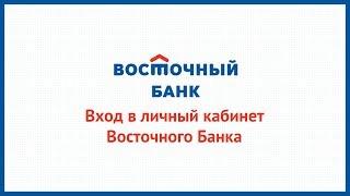 Вход в личный кабинет Восточного Банка (vostbank.ru) онлайн на официальном сайте компании