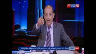 فيديو.. شردي عن تظاهرات بورسعيد: «ينعل أبو الكورة» اللي تعمل كده في بلدنا