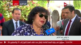 لقاء خاص لـ ONLIVE مع د. إيناس عبدالدايم وزيرة الثقافة خلال افتتاح معرض الكتاب في مدينة دسوق