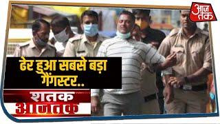 गिरफ्तारी के 24 घंटे बाद ही Vikas Gupta हुआ ढेर | Shatak AajTak | July 10, 2020