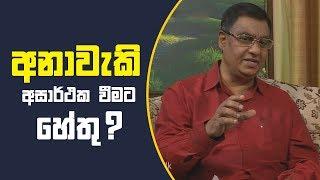 Piyum Vila | අනාවැකි අසාර්ථක වීමට හේතු ? | 12-11-2018 Thumbnail