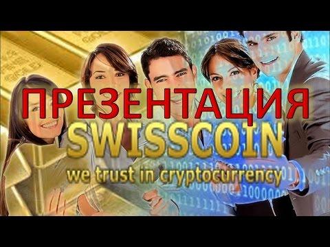 #SwissCoin Презентация swiss coin вебинар 17.06.2016 Розыгрыш подарков