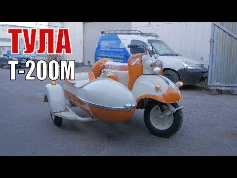 Мотороллер Тула с коляской Т200-М. Восстановлен мотоателье Ретроцикл