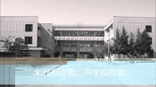 米沢市立第二中学校校歌
