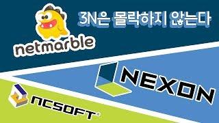 한국의 대기업, 3N은 몰락하지 않는다. / 메탈킴의 게임주저리