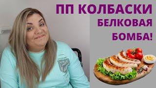 Очень вкусные ПП Колбаски | Как Похудеть Вкусно?