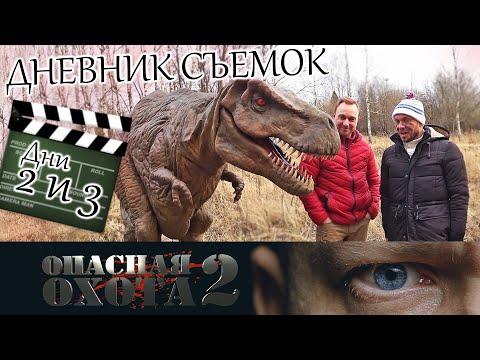 Сериал Опасная охота 2 (2020). Дневник съемок День Второй и Третий. Как мы снимаем комедийный ПроБро