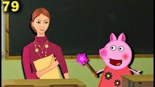 Мультики СвинкаПеппа и волшебная палочка 79 серия  Мультфильмы для детей на русском