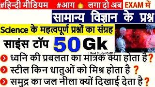 Science GK Hindi Mai | general science GK | साइंस जीके प्रश्न | 1000 GS GA | RRB NTPC, Railway, SSC