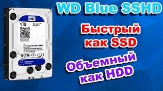 WD Blue SSHD 4Tb Обзор. Гибридные диски WD SSD + HDD