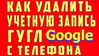 Как Удалить Учётную Запись Google Аккаунт с Телефона Android