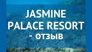 JASMINE PALACE RESORT 5* Египет Хургада отзывы – отель ЖАСМИН ПАЛАС РЕЗОРТ 5* Хургада отзывы видео
