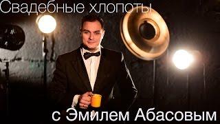 Свадебные хлопоты с Эмилем Абасовым - Репетиция свадебного макияжа