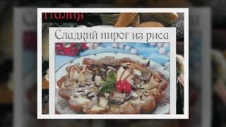 Итальянская кухня. Сладкий пирог из риса