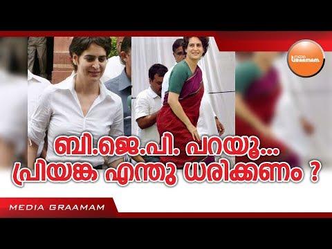 ബി.ജെ.പി. പറയൂ... പ്രിയങ്ക എന്തു ധരിക്കണം ? | BJP | PRIYANKA GANDHI
