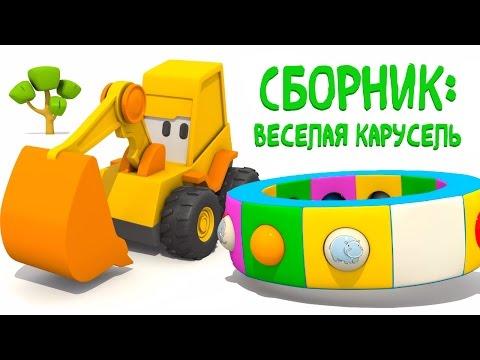 Сборник: Веселая карусель и Экскаватор Мася ВСЕ СЕРИИ подряд. Развивающие мультики про машинки.