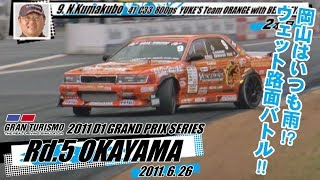 2011 D1GP Rd.5 OKAYAMA  V OPT 210 ①