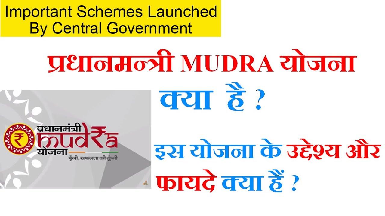 Mudra bank yojana mudra loan in hindi 2016