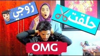مشاعل الشحي تحلق زوجها احمد خميس - لأول مرة
