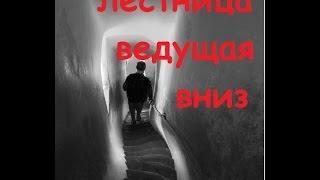 Лестница ведущая вниз - страшная история от HORRORMAKER (horror story)