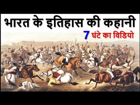 Complete Indian History As A Story  Modern History For UPSC, SSC, Railway In Hindi In English