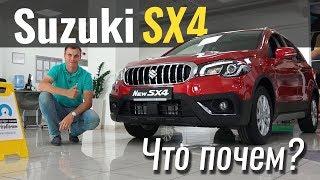 Suzuki SX4 за 17800$ Ничего-себе-база! #ЧтоПочем s03e07