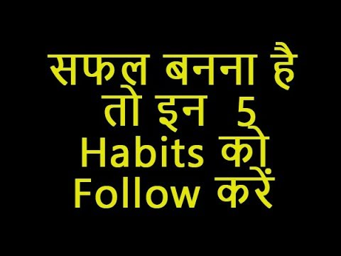 good habits in hindi Identify and formulate advice in different ways (as commands, suggestions and requests) about health and success in life distinguish between and express moral obligation, prescriptions and against-the-will obligations in the context of healthy living understand and report on especially frequent or.