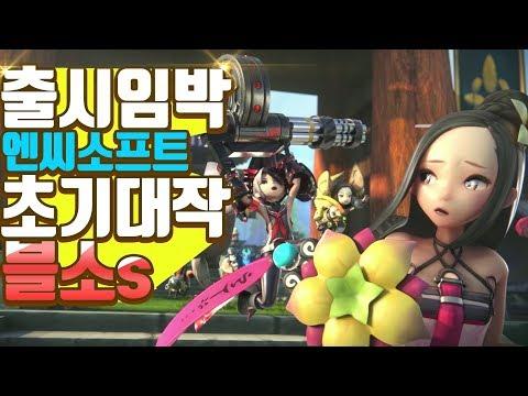 """리니지2m를 이은 엔씨소프트의 비밀무기 """"블소s"""" (게임 사전정보, 출시날짜)"""