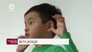 Аутизм. Дети дождя. Специальный репортаж (02.04.2018)