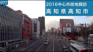 高知県の中部に位置し、面積308.99㎢、人口337808人(2016.12.1)の中核市...