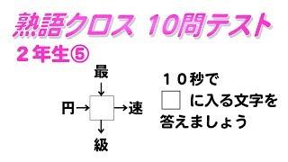 同じ文字を使って2文字の熟語を4つ作るクロスワード風のクイズです。小...
