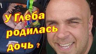 Дочь Глеба Жемчугова. Дом 2 новости 26.01.2017