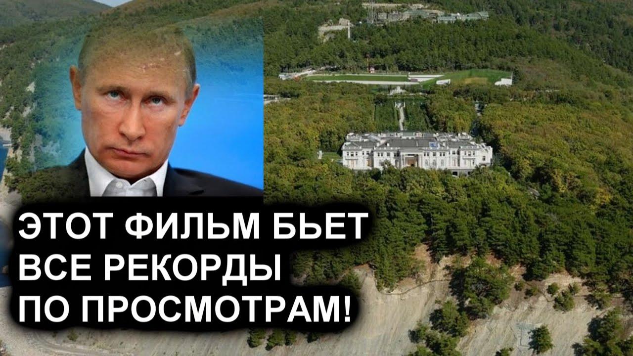 """Фильм """"Дворец для Путина"""", бьет все рекорды по просмотрам. Прокуратура требует заблокировать сайты"""