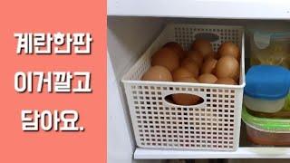 계란보관/달걀보관 법. 바구니에 뭘 깔았을까요? 계란판…