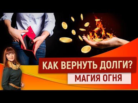 0 Как вернуть долг при помощи магии огня