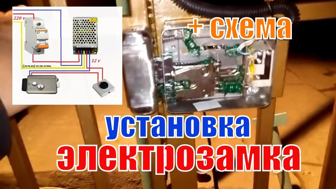 Установка электромеханического замка, схема