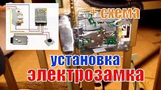 видео Электромагнитный замок на дверь: установка и подключение своими руками