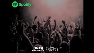 XS Project - Molodost prostit