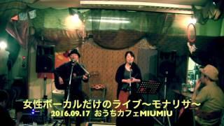 女性ボーカルだけのライブ〜モナリサ〜 [日]2016年9月17日(土) [時...