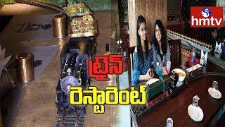 Tasty Train Restaurant Hyderabad | hmtv telugu News
