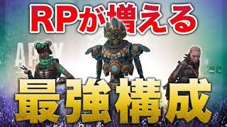 【APEX LEGENDS】絶対にRPが増える!現環境最強構成!【エーペックスレジェンズ】