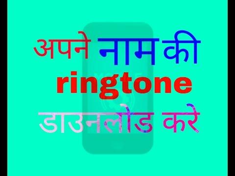 अपने नाम की ringtone download करे।