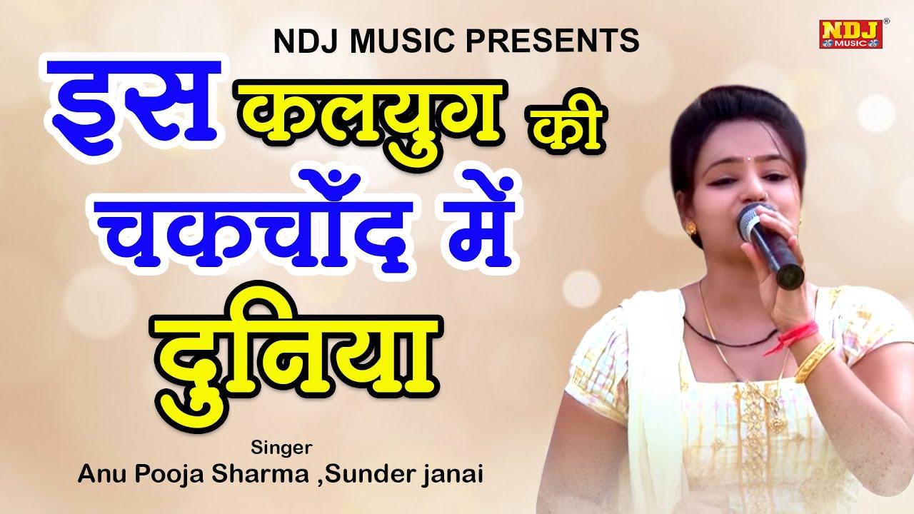 इस कलयुग की चकचोँद में दुनिया | Anu pooja Sharma | Latest haryanvi Ragni 2019 | NDJ Film