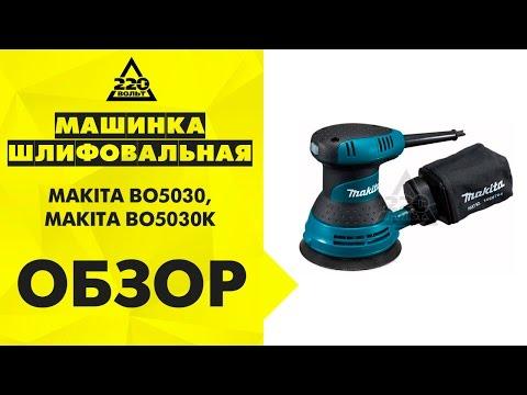 Машинка шлифовальная орбитальная (эксцентриковая) MAKITA BO5030, MAKITA BO5030K
