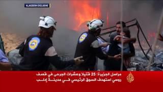 25 قتيلا بقصف روسي للسوق الرئيسي بإدلب