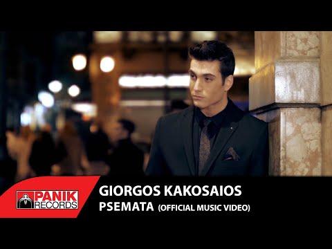 Γιώργος Κακοσαίος - Ψέματα - Official Music Video