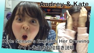 Audrey & Kate Kate Sensei Explains her Drawing - ケイト先生の絵の説明