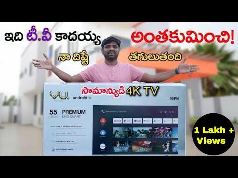 Vu Premium 55 Inch 4K Android Smart Tv Unboxing,Budget 4K Smart Tv || In Telugu ||