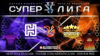 Суперлига StarCraft II - Летняя серия, матч за выживание - Harbingers vs Amateur Stars