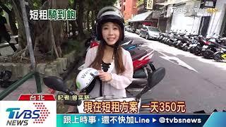 【十點不一樣】停車格就能租車! 機車租短程市場大